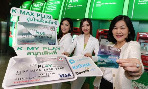 กสิกร พร้อมรองรับ บัตรเดบิตชิปปการ์ด คาดเปลี่ยนบัตรปีนี้ 2 ล้านใบ