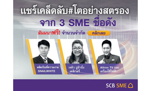 โอกาสสุดท้าย สัมมนา SME ฟรี! คลิกเลย!