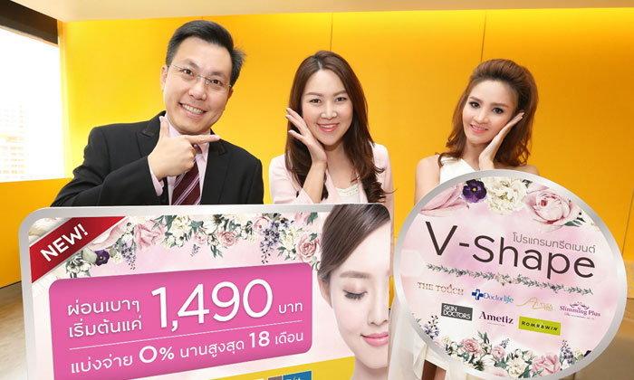 กรุงศรีฯ จับมือแบรนด์บิวตี้ชั้นนำ ส่งแคมเปญ V-Shape 0% 18 เดือน