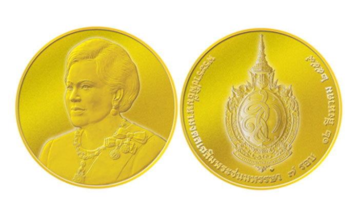 ธนารักษ์ เปิดแลกและจองเหรียญที่ระลึก 7 รอบ 12 สิงหาฯ เริ่ม 11 ส.ค.นี้