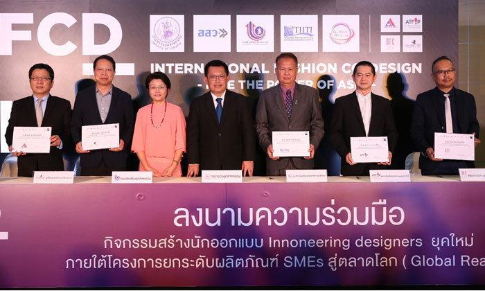 รัฐ เอกชนผลึกกำลัง เดินหน้ายกระดับ SMEs รับ4.0