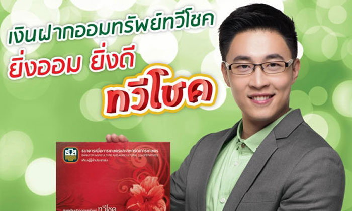 ธ.ก.ส. ขนผลิตภัณฑ์ ร่วมงาน Thailand Smart Money พิษณุโลก