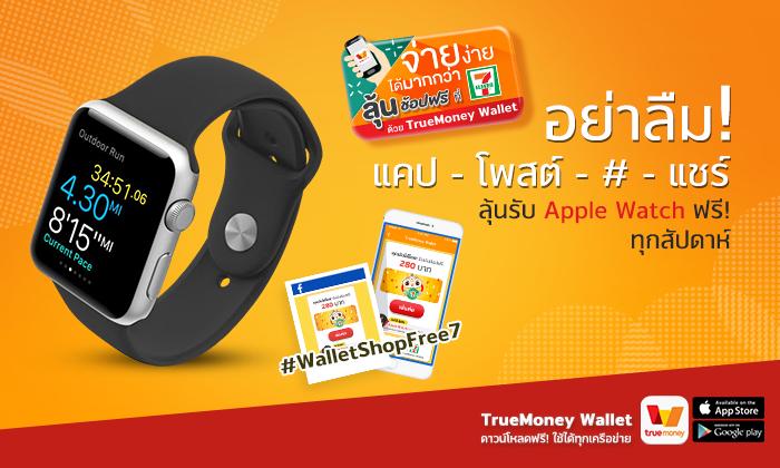 จ่ายง่ายได้มากกว่า ลุ้นช้อปฟรีที่ 7-ELEVEN ด้วยแอป TrueMoney Wallet