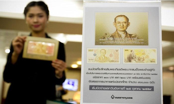 แบงก์กรุงเทพฯ เปิดแลกธนบัตรที่ระลึก 7 รอบ 8 แสนฉบับ 25 ต.ค.59