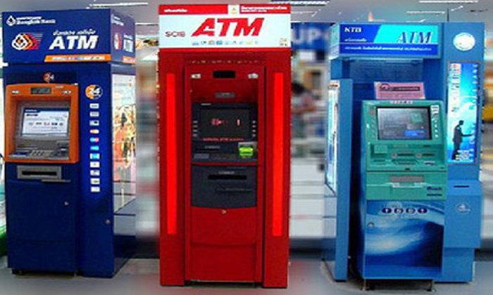 สมาคมธนาคารไทยยกเว้นค่าธรรมเนียมถอนเงินข้ามเขตถึง 3ม.ค.60