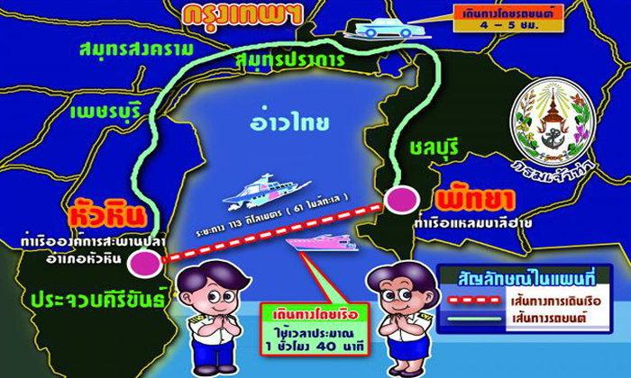 เตรียมเปิดบริการเรือเฟอร์รี่ ข้ามอ่าวไทย พัทยา-ชลบุรี-หัวหิน