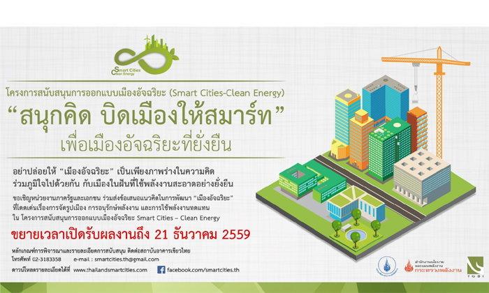 ข่าวดี!! โครงการสนับสนุนการออกแบบเมืองอัจฉริยะ ขยายเวลารับสมัครจนถึง 21 ธันวาคม 2559