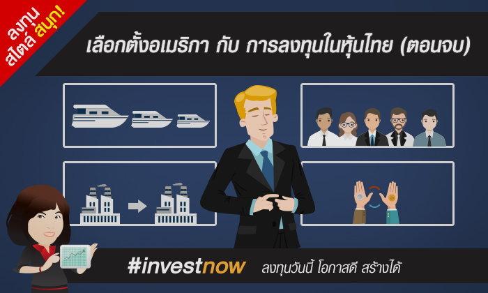 เลือกตั้งอเมริกากับการลงทุนในหุ้นไทย (ตอนจบ)