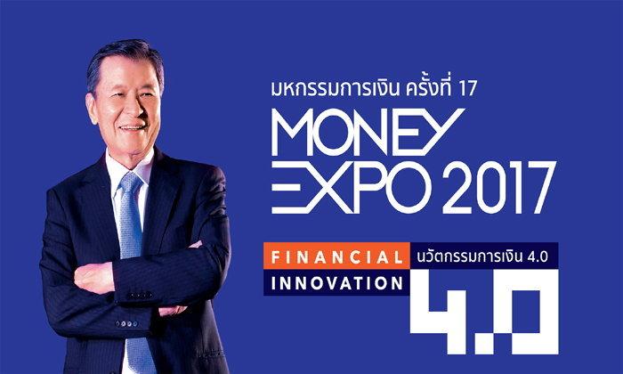 เปิดแนวคิด  Money Expo 2017 จัดเพิ่มเป็น 7 ครั้ง 6 ภูมิภาค
