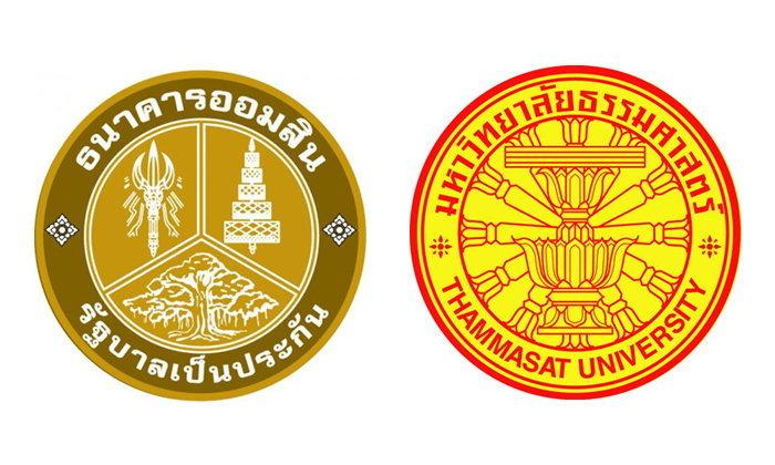 ออมสิน-ธรรมศาสตร์โมเดล เสริมภูมิปัญญาท้องถิ่น ยกระดับวิถีไทย