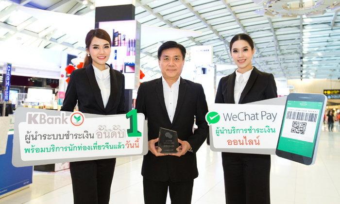 กสิกรไทยคว้ารางวัล WeChat Smart Life Best Case