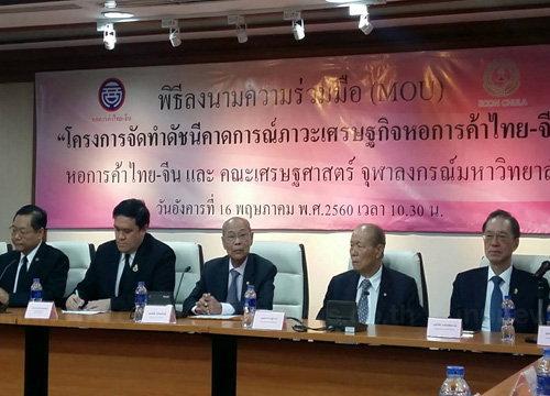 หอการค้าไทย-จีนจัดทำดัชนีคาดการณ์เศรษฐกิจ