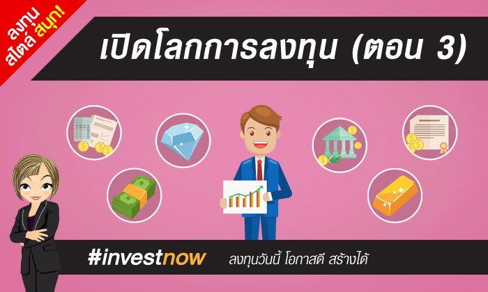 เปิดโลกกการลงทุน (ตอน 3)