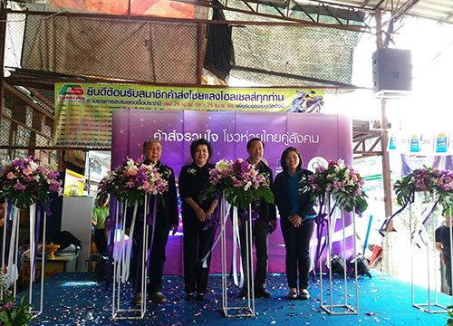 พณ.ผนึกจัดงานค้าส่งรวมใจโชวห่วยไทยคู่สังคม