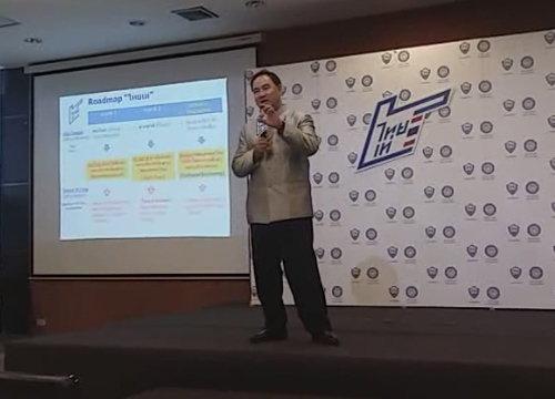 หอการค้าไทยเปิดตัวโครงการไทยเท่ทั่วไทย