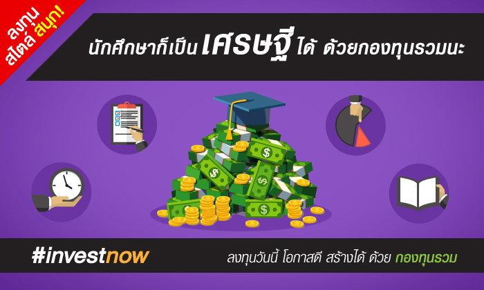 นักศึกษาก็เป็นเศรษฐีได้ด้วยกองทุนรวมนะ