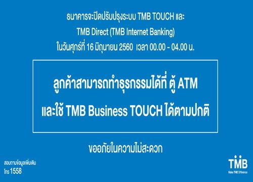 TMBปิดระบบเพิ่มประสิทธิภาพ16มิ.ย.