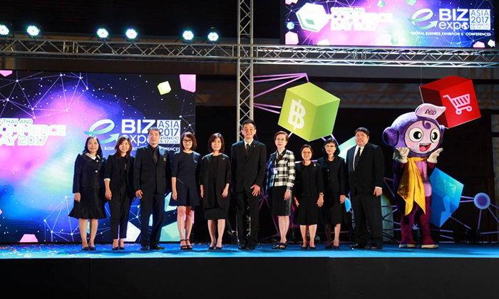"""รัฐผนึกเอกชนจัด """"e – Biz Expo Asia 2017"""" โชว์ศักยภาพฮับ อี-คอมเมิร์ซ"""