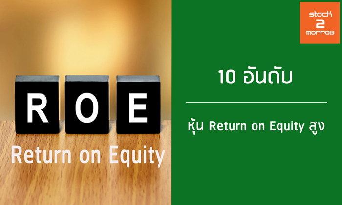 TOP 10 หุ้น Return on Equity สูง