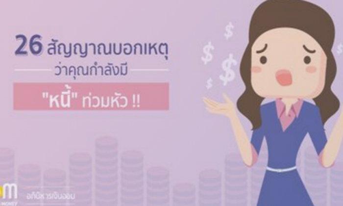 26 สัญญาณบอกเหตุว่าคุณกำลังมีหนี้ท่วมหัว!!