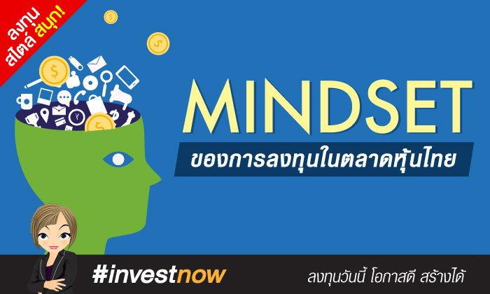Mindset ของการลงทุนในตลาดหุ้นไทย