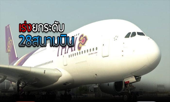 เร่งยกระดับ 28 สนามบินขึ้นเป็นศูนย์กลางการบินภูมิภาค