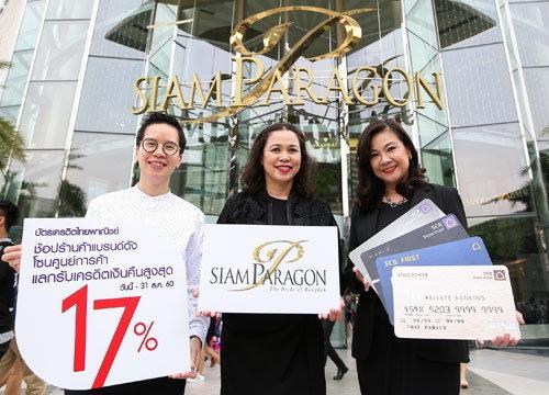 บัตรเครดิตไทยพาณิชย์จัดโปรช้อปแบรนด์ดัง