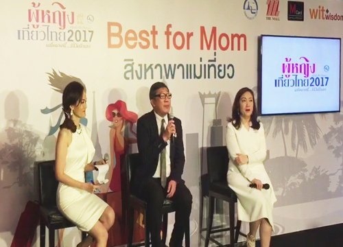 ททท.เปิดโครงการผู้หญิงเที่ยวไทย 2017