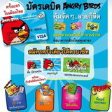 บัตรเดบิต Angry Birds
