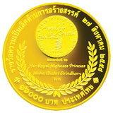 เหรียญกษาปณ์ที่ระลึก WIPO ทองคำขัดเงา หลัง