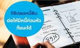 วิธีปลดหนี้สิน ต่อให้มีหนี้ท่วมหัวก็ชนะได้