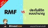 RMF vs. ประกันชีวิตแบบบำนาญ