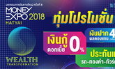 Money Expo Hatyai 2018 ทุ่มโปรโมชั่น เงินกู้ดอกเบี้ย 0% ประกันแจกรถ-ทอง-ทัวร์