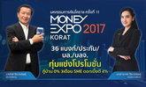 36 สถาบันการเงินแข่งดุ จัดโปรฯหนักร่วม Money Expo Korat 2017