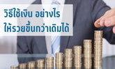 วิธีใช้เงิน อย่างไร ให้รวยขึ้นกว่าเดิมได้