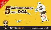 5 ข้อดีของการลงทุนแบบ DCA