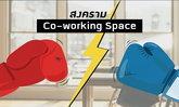 สงคราม Co-Working Space ในไทย