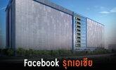 """""""Facebook"""" สร้างอาณาจักรดาต้าเซ็นเตอร์แห่งใหม่ในสิงคโปร์"""