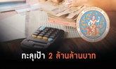 วินัยการเงินคนไทยเลิศ! กรมสรรพากรเผยยอดเก็บภาษีเกินเป้า