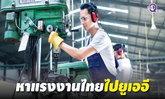 หนุ่มไทยสมัครด่วน! แรงงานจัดหาชายไทยไปทำงานที่ยูเออี รายได้งาม