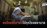 เปิดสิทธิคนไทยรักษาฟรี 72 ชั่วโมง ได้ทุกโรงพยาบาล