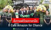 สั่งกาแฟด้วยภาษามือ ที่ Café Amazon for Chance