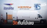 """เปรียบเทียบกันชัดๆ """"ไปรษณีย์ไทย-Kerry-สปีดดี"""" ส่งแบบไหนคุ้มสุด"""