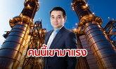 """ม้ามืด! ซีอีโอกัลฟ์ """"รวยกว่า"""" เจ้าสัวซีพี เบียดขึ้นแท่นเบอร์ 2 มหาเศรษฐีเมืองไทย"""