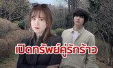 อันแจฮยอน-คูฮเยซอน รักร้าวใกล้สะบั้น แต่ค่าตัวไม่หวั่นรับทรัพย์อื้อ