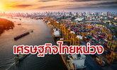 """เศรษฐกิจไทย """"โซซัดโซเซ"""" หลัง สศช. เผยจีดีพีไตรมาส 2 โตแค่ 2.3%"""