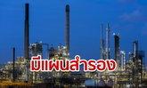 โรงกลั่นน้ำมันซาอุฯ ถูกถล่ม! รมว.พลังงานเชื่อไม่กระทบไทย ยันมีแผนสำรองมั่นใจไม่ขาดแคลน