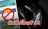 ไขข้อข้องใจ ชิมช้อปใช้ตัดสิทธิ์ 1,000 บาท จากใครกันบ้าง เผยวิธีให้เงินอยู่ในแอปฯ เป๋าตังได้ยาวๆ