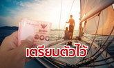 100 เดียวเที่ยวทั่วไทย เริ่มลงทะเบียนวันแรก 11 พ.ย.62 ห้ามกระพริบตาโดยเด็ดขาด!