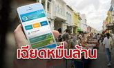 ชิมช้อปใช้ เงินสะพัดเกือบหมื่นล้านบาท เฉพาะหยุดยาว 3 วันยอดใช้เงิน แตะ 2,000 ล้านบาทแล้ว